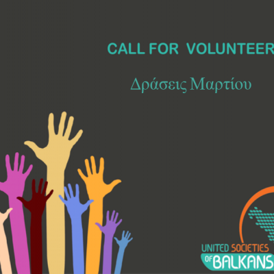 Call for volunteers – Δράσεις Μαρτίου