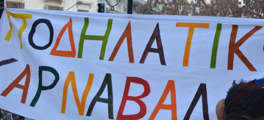 """Tsiknopempti, the """"Fat Thursday"""" in Thessaloniki"""