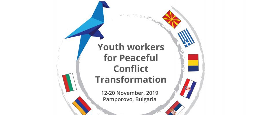 """Σχέδιο κατάρτισης """"Youth workers for Peaceful Conflict Transformation"""", 12-20/11, Βουλγαρία"""